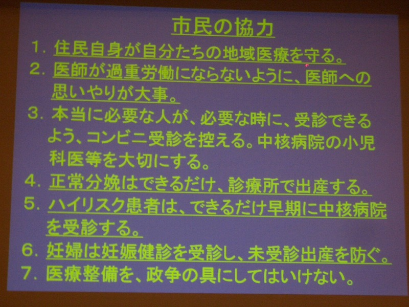 産婦人科の医療体制はどうしたら守れるか?_f0141310_23364171.jpg