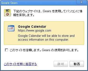 普通の Google Calendar でもオフライン可能に_c0025115_1958391.jpg