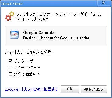 普通の Google Calendar でもオフライン可能に_c0025115_19595163.jpg