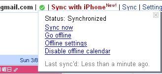 普通の Google Calendar でもオフライン可能に_c0025115_20111452.jpg