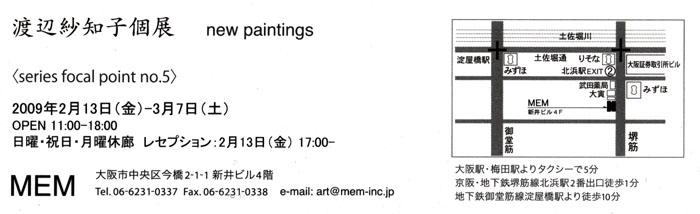 new paintings by Watanabe Sachiko_e0155231_2232577.jpg