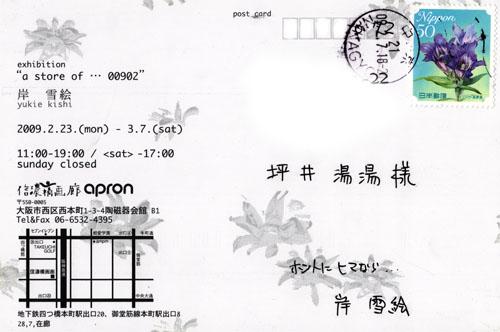 "\""a store of...00902\"" by Kishi Yukie_e0155231_22383831.jpg"