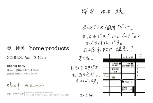 home products by Oku Mutsumi_e0155231_22431428.jpg