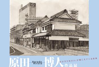 原田博人作品展〜おかえりなさい、が聞こえてくる街角_a0017350_1393373.jpg