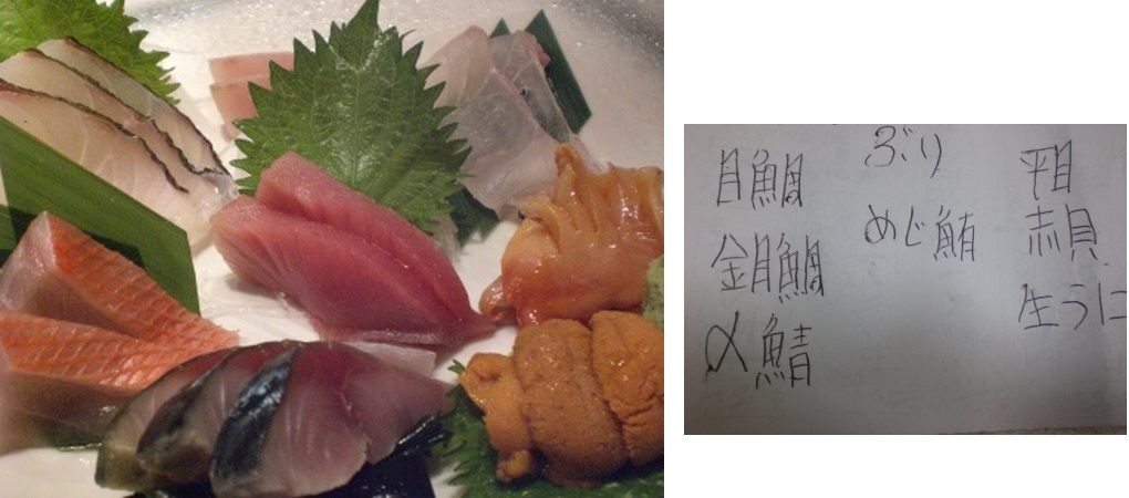 魚真 吉祥寺店_c0118352_6155499.jpg