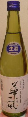 津軽じょっぱり 酒蔵巡り 《弘前 石場旅館》_f0193752_0434452.jpg