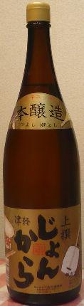 津軽じょっぱり 酒蔵巡り 《カネタ玉田酒造のお酒》_f0193752_2015199.jpg
