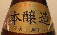 津軽じょっぱり 酒蔵巡り 《カネタ玉田酒造のお酒》_f0193752_2019092.jpg