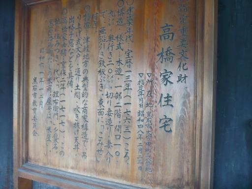 津軽じょっぱり 酒蔵巡り 《黒石は蔵の街 鳴海醸造店》_f0193752_23113177.jpg