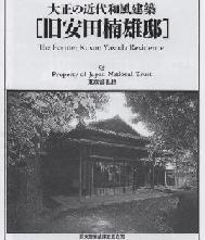 三月三日のお雛巡り その一 旧安田邸_f0139963_22585660.jpg