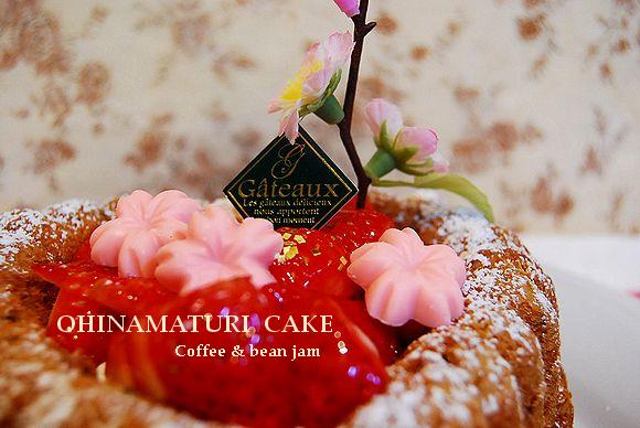 お雛祭りケーキ & ピザパーティ_a0105872_20444582.jpg