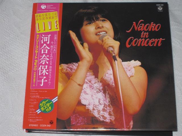 河合奈保子 / NAOKO LIVE PREMIUM (紙ジャケ)_b0042308_22563028.jpg
