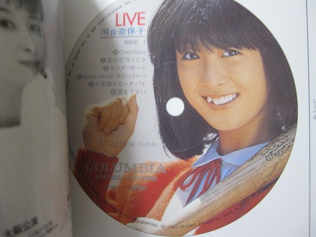 河合奈保子 / NAOKO LIVE PREMIUM (紙ジャケ)_b0042308_2310214.jpg