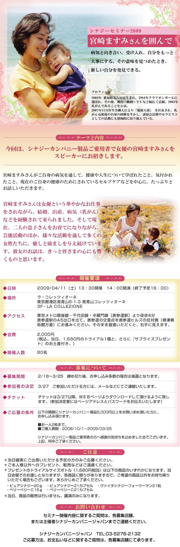 女優宮崎ますみさん講演会_c0125114_94467.jpg