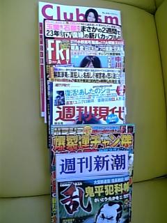 雑誌入荷です_e0145332_2231777.jpg