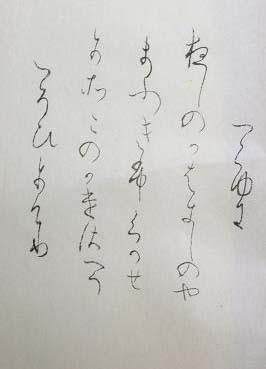 『寸松庵色紙』_c0160745_21145369.jpg
