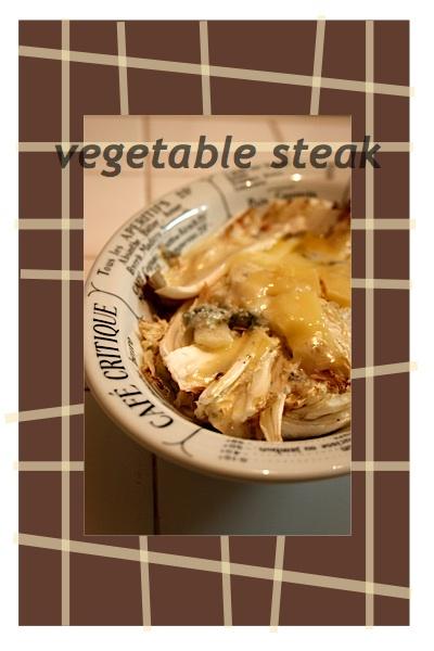 野菜ステーキはいかが?_c0156468_18533236.jpg