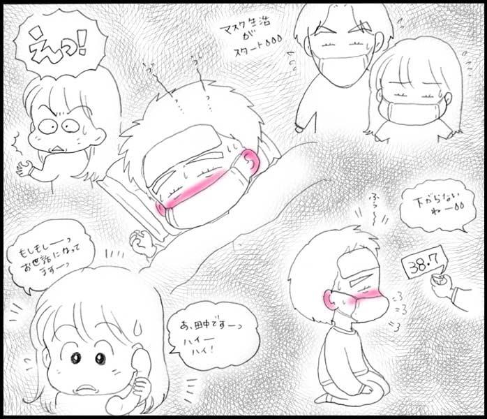 インフルエンザB型☆_f0119369_1914625.jpg