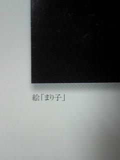 e0045108_21361446.jpg
