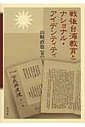 会員による出版の紹介(山崎直也会員)_c0046127_1653427.jpg