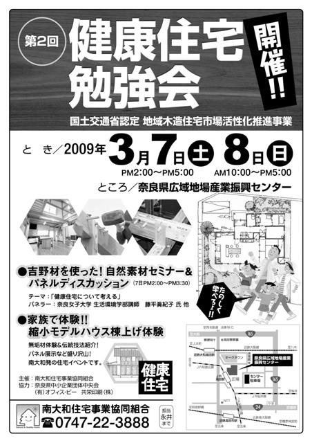 健康住宅勉強会2IN高田市_c0124828_5172232.jpg
