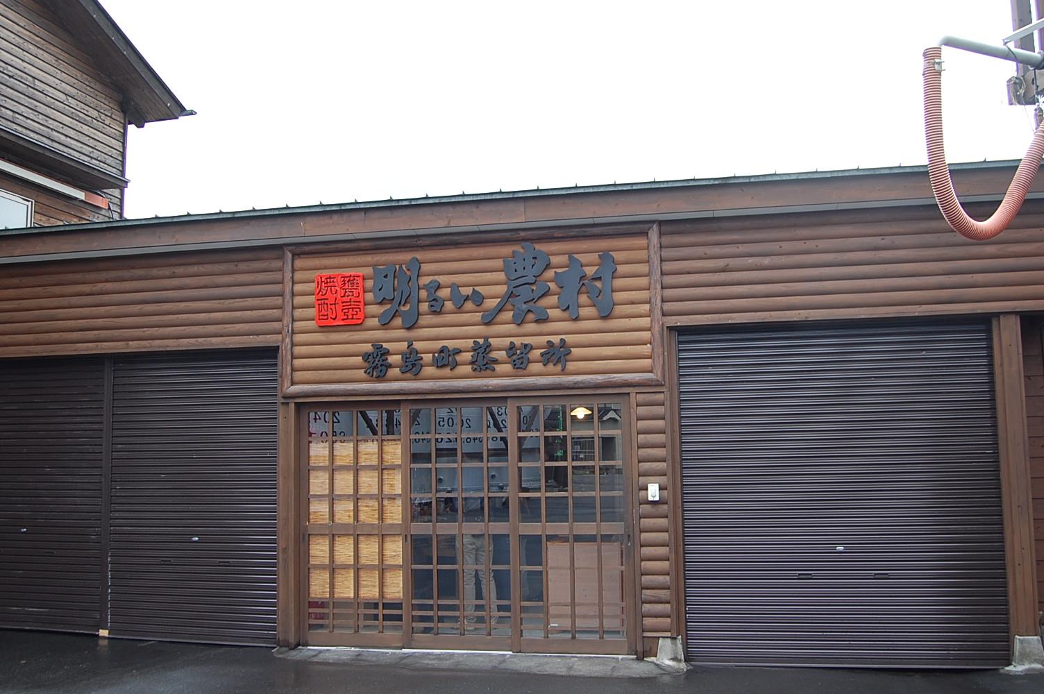 シチリア人日本滞在記 九州 その弐 バゥ_d0084229_1954790.jpg