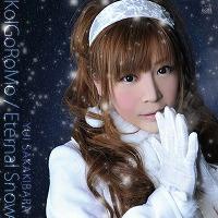 榊原ゆいNEWシングル「KoIGoRoMo/Eternal Snow」が3月25日発売!_e0025035_1545093.jpg