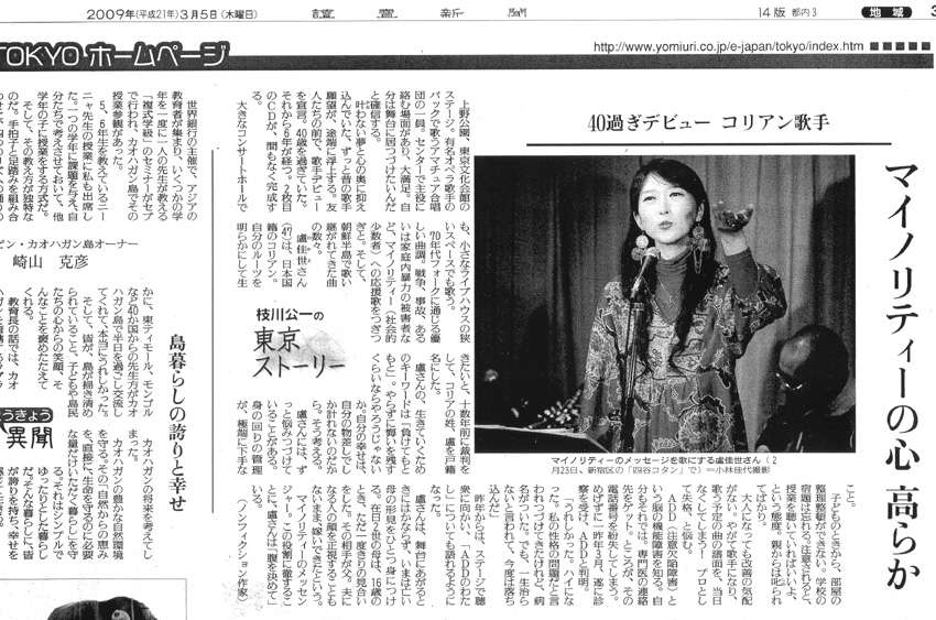 盧佳世2nd CDアルバム「海渡り」3月10日発売!!!_c0014967_13474841.jpg