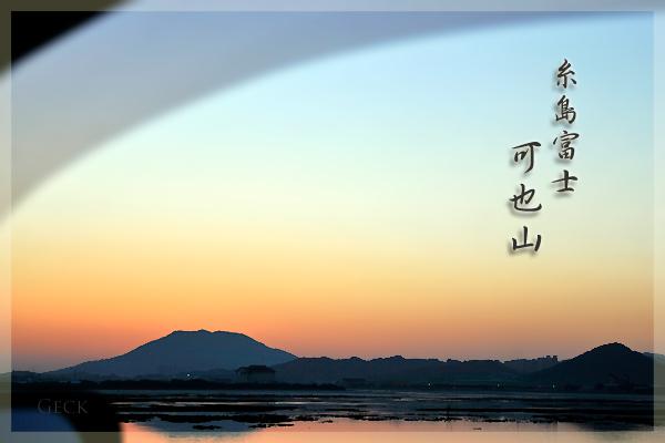 糸島サンセットロード ホリデードライブ ~★_d0147591_22242921.jpg