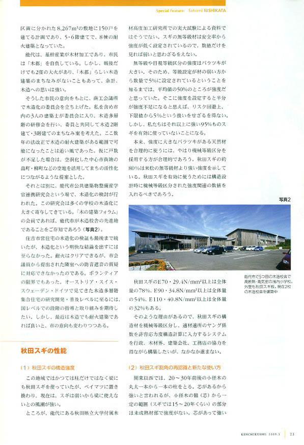 建築士3月号_e0054299_11544597.jpg