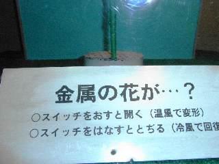 尼崎市立 こども科学ホール_b0054727_10204352.jpg