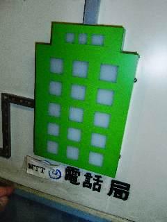 尼崎市立 こども科学ホール_b0054727_10415015.jpg