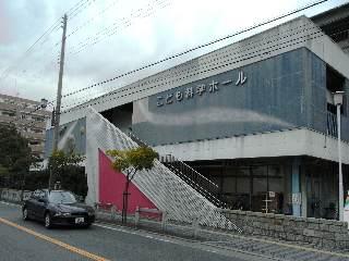 尼崎市立 こども科学ホール_b0054727_7594315.jpg