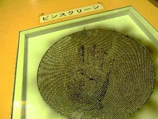 尼崎市立 こども科学ホール_b0054727_9123623.jpg
