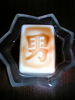 おっとこまえな豆腐_e0145332_2334679.jpg
