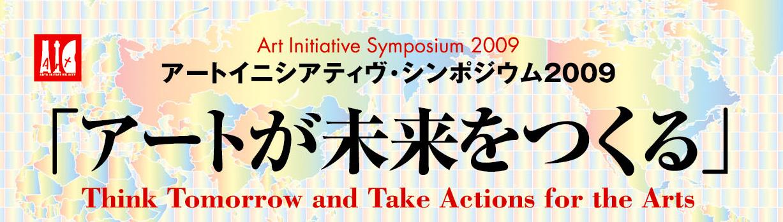 The Art Archive Meeting by AAN, Yokohama JAPAN_d0144949_042120.jpg