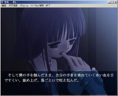 フリーサウンドノベルレビュー 『雪花 -きら-』_b0110969_1823631.jpg