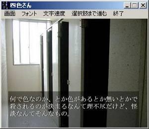 フリーサウンドノベルレビュー 番外編 『四色さん』_b0110969_19275945.jpg