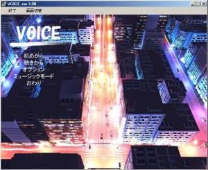 フリーサウンドノベルレビュー 番外編 『VOICE』_b0110969_1943581.jpg