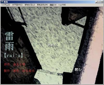 フリーサウンドノベルレビュー 『雷雨』_b0110969_21433092.jpg