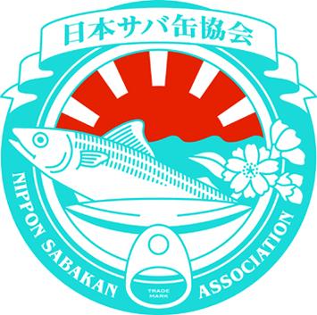 サバ缶プロジェクト、ロゴ第一弾!_f0053279_14412712.jpg