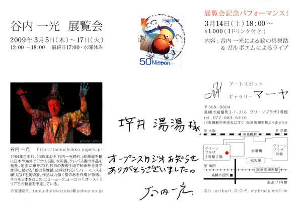 Taniuchi Ikko Zidai by Taniuchi Ikko_e0155231_11504550.jpg