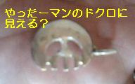 f0031037_1514517.jpg