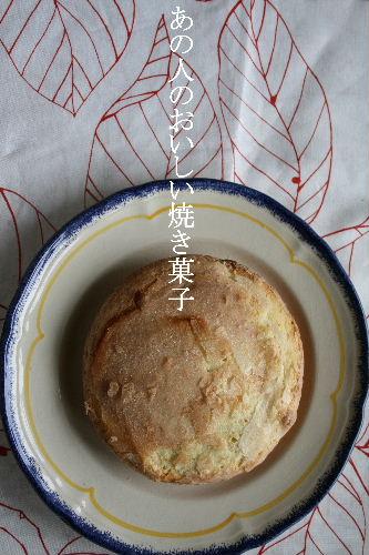 おいしい焼き菓子_f0082141_1329925.jpg