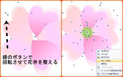 パソコンでお絵かき!!ワードでできるシェイプアート1_a0084343_16173559.jpg