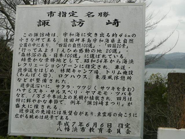 諏訪崎を歩きました♪_f0099147_81093.jpg