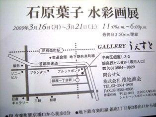 個展のお知らせ_f0196455_14111974.jpg