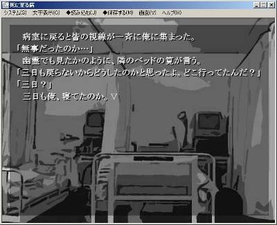 フリーサウンドノベルレビュー 『死に至る病』_b0110969_0332871.jpg