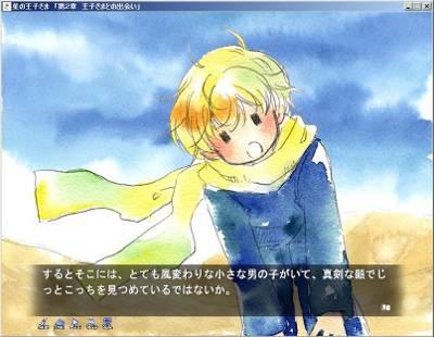 フリーサウンドノベルレビュー 『星の王子さま』_b0110969_16143440.jpg