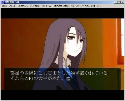 フリーサウンドノベルレビュー 『幻想世界』_b0110969_23181341.jpg